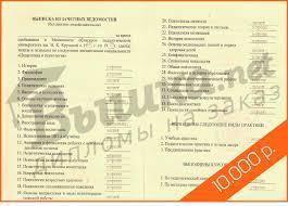 Купить приложение к диплому в Москве Образец приложения дипломов СССР до 1996 года