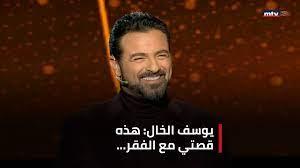 MTV Lebanon - يوسف الخال: هذه قصّتي مع الفقر... واختلافي عن ورد الخال