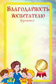 Бланки благодарности для детского сада купить mf stalker ru Фото бланки благодарности для детского сада купить