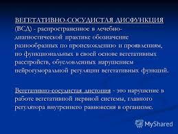 Презентация на тему Реферат Нарушения работы нервной системы  3 ВЕГЕТАТИВНО СОСУДИСТАЯ