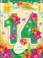 Поздравления дочке с днем рождения 14 лет от мамы274