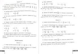 Иллюстрация из для Математика Контрольные работы к учебнику  Первая иллюстрация к книге Математика Контрольные работы к учебнику для 5 класса Истомина Горина