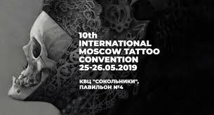 международная московская тату конвенция 2019 афиша даты гости