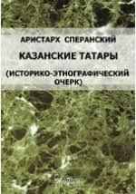 <b>Казанские татары</b>. (Историко-этнографический очерк ...