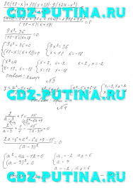 ГДЗ от Путина к самостоятельным и контрольным по алгебре  Свойства числовых неравенств К 7 Числовые неравенства и их свойства123