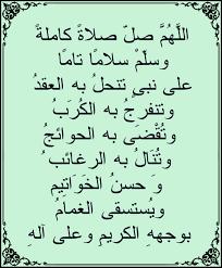 سنبدأ على بركة... - الصلاة التفريجية أو النارية على النبي ﷺ