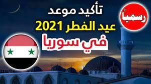 رسميا | موعد عيد الفطر 2021 في سوريا - اول ايام عيد الفطر 2021 في سوريا -  موعد عيد الفطر في سوريا - YouTube