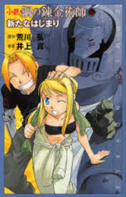 fullmetal alchemist a new beginning full metal alchemist  fullmetal alchemist a new beginning arata na hajimari 新たなはじまり is the sixth light novel in the fullmetal alchemist series unlike the previous five