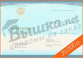 Купить чистый бланк диплома об образовании  Образец чистого бланка диплома
