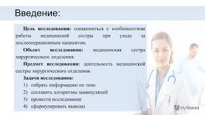 Презентация на тему Сестринский уход за больными в  2 Введение