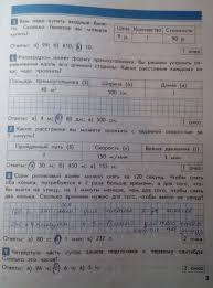 ГДЗ Тесты и контрольные работы по математике класс Козлова стр