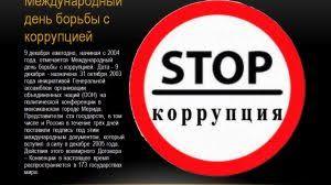 Реферат на тему противодействие коррупции в России и борьбы с ней  Международный день борьбы с коррупцией 9 12 2017