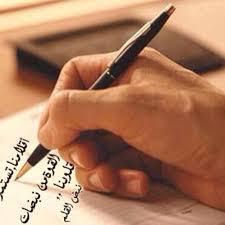 نتيجة بحث الصور عن صورة يد تكتب