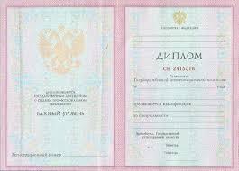 Купить диплом техникума с доставкой в Москве Диплом техникума колледжа 1997 2003 годов