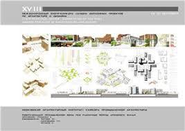 Альбом Каталог работ участников xviii международный смотр  Альбом Каталог работ участников xviii международный смотр конкурс дипломных проектов по архитектуре и