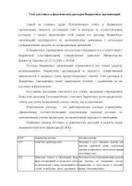 Бухгалтерия для бюджетных организаций docsity Банк Рефератов Учет кассовых и фактических расходов бюджетных организаций Украины реферат по бухгалтерскому учету и аудиту скачать бесплатно