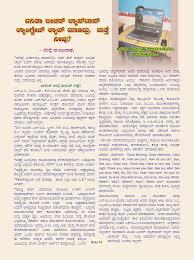 short essay on environment in kannada