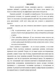 Процессы принятия решений в организации Курсовые работы Банк  Процессы принятия решений в организации 11 04 09