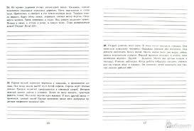 Текст для списывания класс
