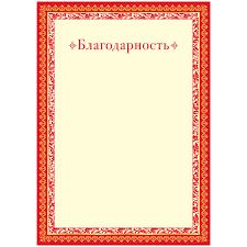 ГРАМОТЫ БЛАГОДАРНОСТИ И ДИПЛОМЫ полный ассортимент товара ГРАМОТЫ БЛАГОДАРНОСТИ И ДИПЛОМЫ