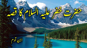 Image result for ‫حضرت خضر‬‎