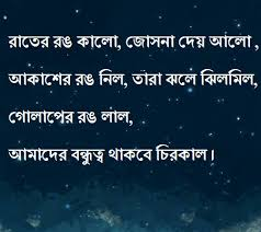heart touching friendship messages in english. Perfect Friendship Bangla Friendship Sms Image Throughout Heart Touching Messages In English B