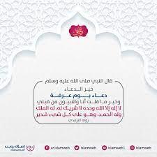 """إسلام ويب - قال النبي صلى الله عليه وسلم """"خير الدعاء دعاء..."""