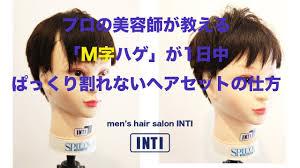 美容師が選ぶm字ハゲのメンズでも似合うかっこいい髪型20選