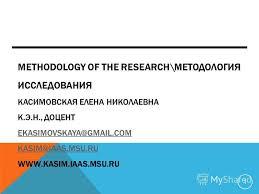 Презентация на тему methodology of the research МЕТОДОЛОГИЯ  1 methodology of the research МЕТОДОЛОГИЯ