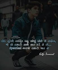 Pin By Prakash On Gujarati Life Quotes Best Quotes Gujarati