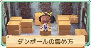 あつ 森 リサイクル ボックス