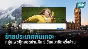 """ย้ายประเทศกันเถอะ"""" กลุ่มเฟซบุ๊กฮอตข้ามคืน 3 วันสมาชิกครึ่งล้าน : PPTVHD36"""