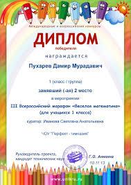 О гимназии ЧОУ Перфект Гимназия  Диплом победителя 2 место