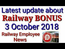 Employee News Railway Bonus 2018 Railway Employee Latest News October 2018 Youtube