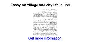 essay on village and city life in urdu google docs