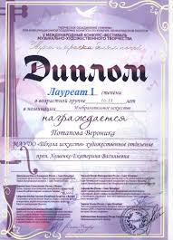 Международные Диплом лауреата i степени Потапова Вероника