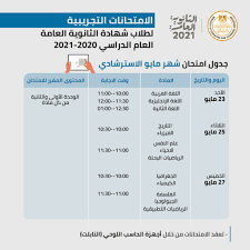 تفاصيل الامتحانات التجريبية لطلاب للثانوية العامة في شهور 4 و5 و6 عام 2021  - منهجى
