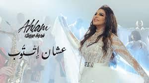 أحلام - عشان إِتتوب (ألبوم فدوة عيونك)
