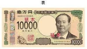 新 千 円 札 人物