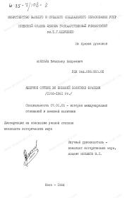 Диссертация на тему Ядерное оружие во внешней политике Франции  Диссертация и автореферат на тему Ядерное оружие во внешней политике Франции 1958 1981
