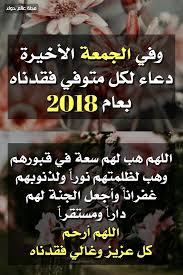 épinglé Par Hajer Kharrat Sur Patisserie Orientale Coran Citation