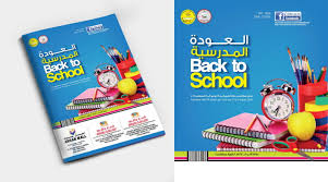 School Cover Page Design Back To School Booklet Cover Page For Ansar Group By