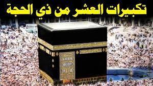 تكبيرات العيد و العشر من ذى الحجه بصوت جميل مكرر2021 🕋 - YouTube