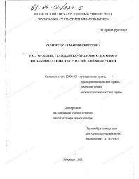 Диссертация на тему Расторжение гражданско правового договора по  Диссертация и автореферат на тему Расторжение гражданско правового договора по законодательству Российской Федерации