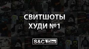 Товары S&C Store – 2 773 товара | ВКонтакте
