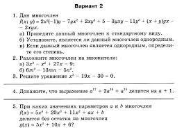 Рабочая программа по алгебре и началам анализа классы стр  Контрольная работа №2 по теме Корень n й степени