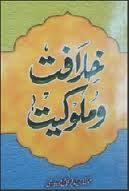 Image result for khilafat o malookiat maulana maududi english translation