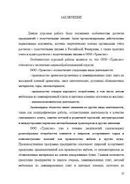 Декан НН Аудит расчетов с подотчетными лицами c  Страница 31 Аудит расчетов с подотчетными лицами