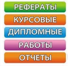 Контрольные работы на заказ в Смоленске Предложения услуг на  Контрольные работы в Смоленске