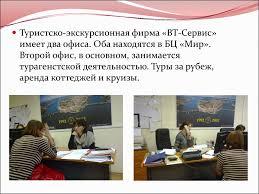 ВТ Сервис отчет по практике презентация онлайн Туристско экскурсионная фирма ВТ Сервис имеет два офиса Оба находятся в БЦ Мир Второй офис в основном занимается турагенстской деятельностью